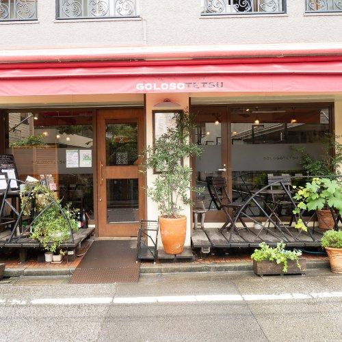 """イタリア語で""""大食漢""""が店名の『GOLOSO TETSU』。西荻窪の路地にあるパスタランチは本場仕込み"""