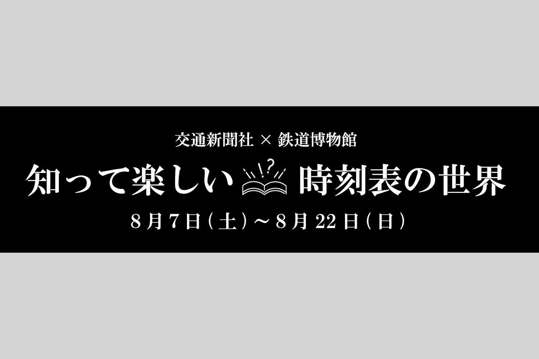 8月7日から「鉄道博物館」で「JR時刻表」通巻700号発行記念イベント開催!