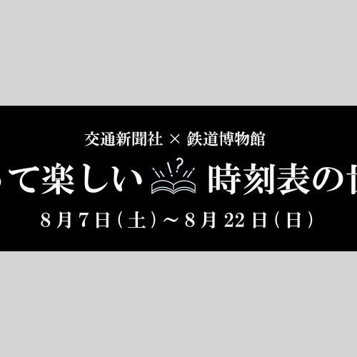 8月7日から「鉄道博物館」で『JR時刻表』通巻700号発行記念イベント開催!