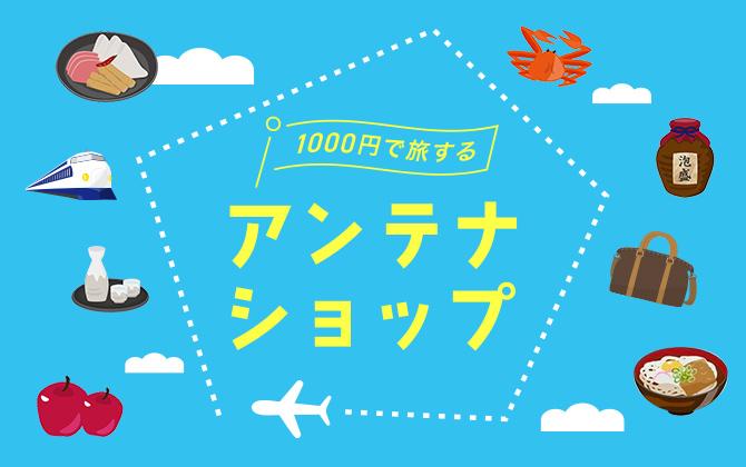 1000円で旅するアンテナショップ