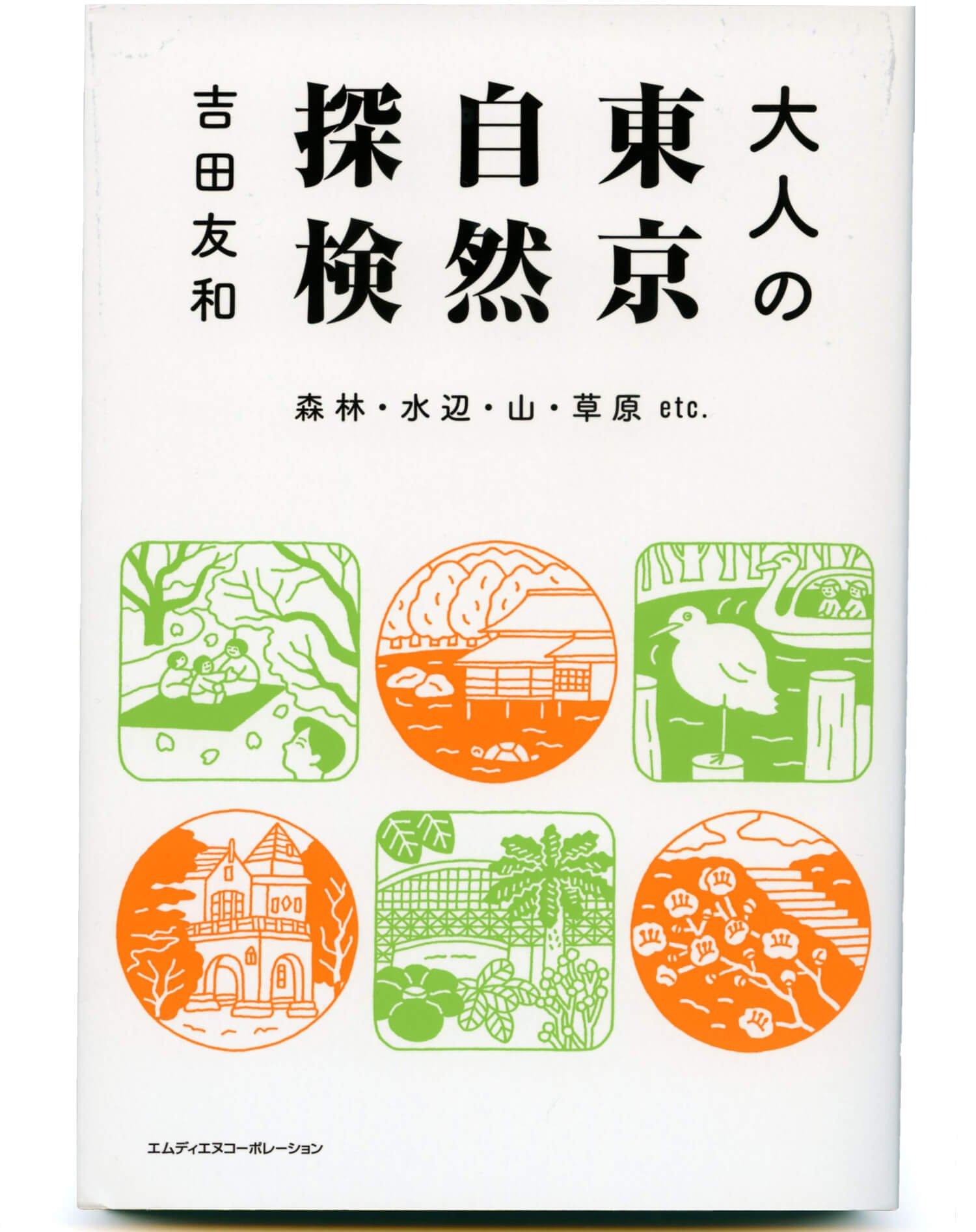 吉田友和 著/ エムディエヌコーポレーション/ 1430円+税