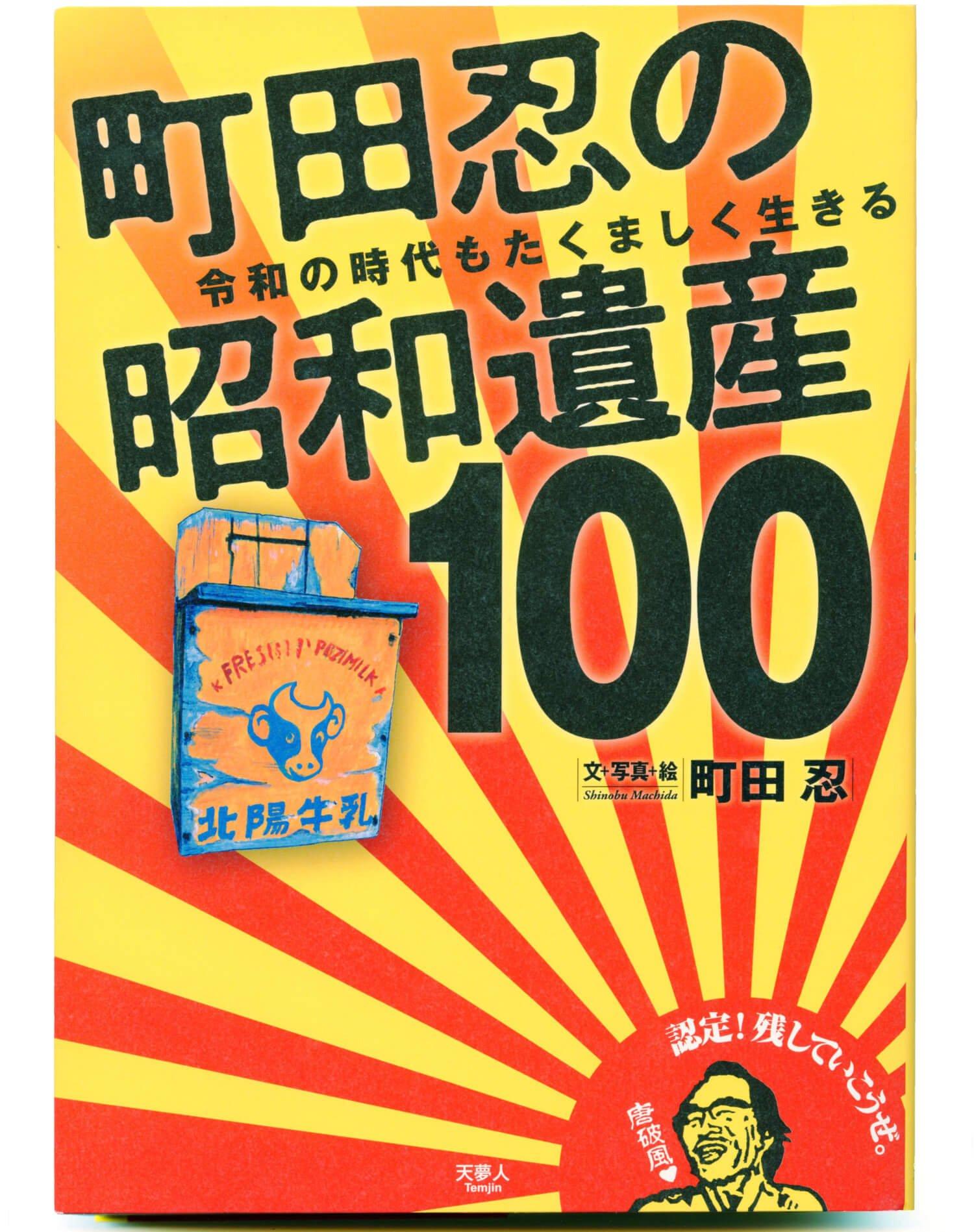 町田忍 文・写真・絵/ 天夢人/ 1980円+税