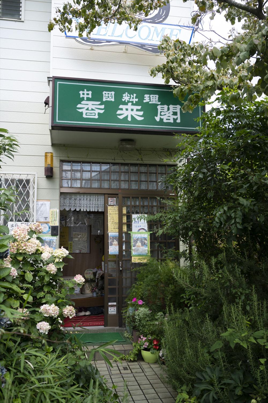 落ち着いた居間で横浜中華街以上の味を。ランチのコースは1700円~。営業日・時間は電話で要確認。☎0467-51-6636