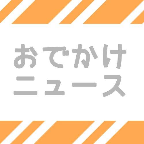 秩父鉄道10月30・31日に「ダイヤ作成教室」を実施