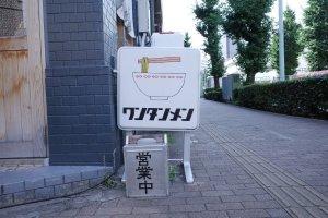 王子ラーメン_キング製麺_看板