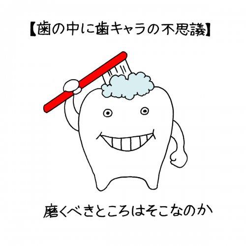 街の中でキャラ化する歯たち