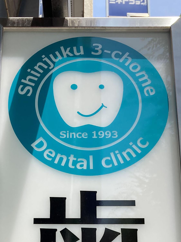 シンプルな笑顔の歯(新宿・2021年)