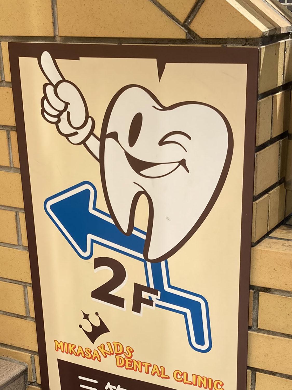 歯ブラシを持たせる目的ではなく、2階に案内するための手(調布・2021年)