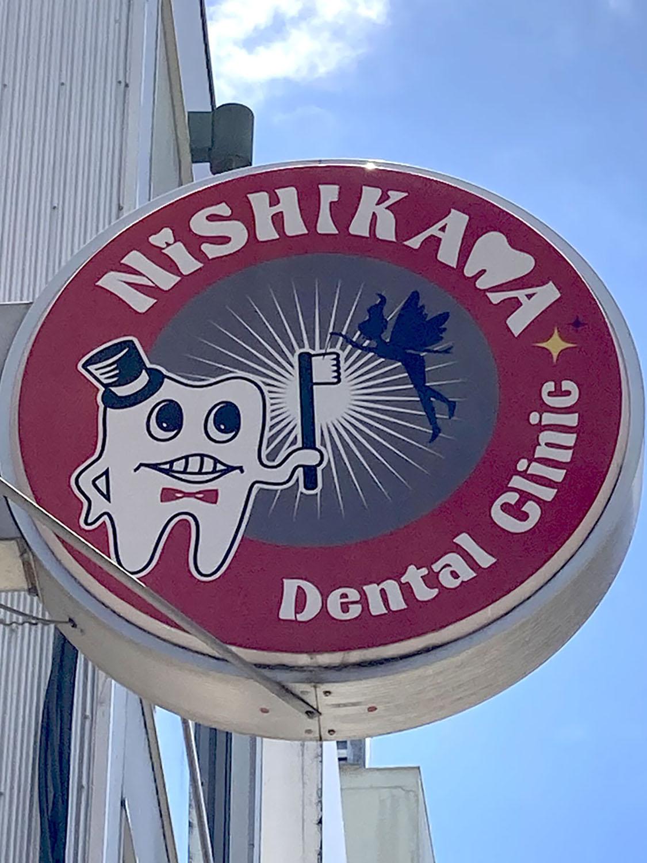 白い歯を目立たせるような口の開け方をしている歯(桜新町・2021年)