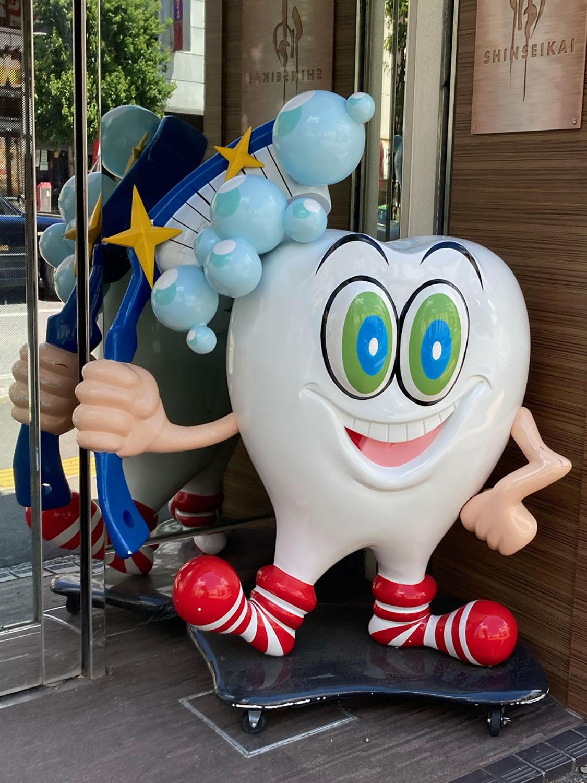 陽気な雰囲気の歯キャラだが、磨くべきところはそこなのか(西早稲田・2021年)