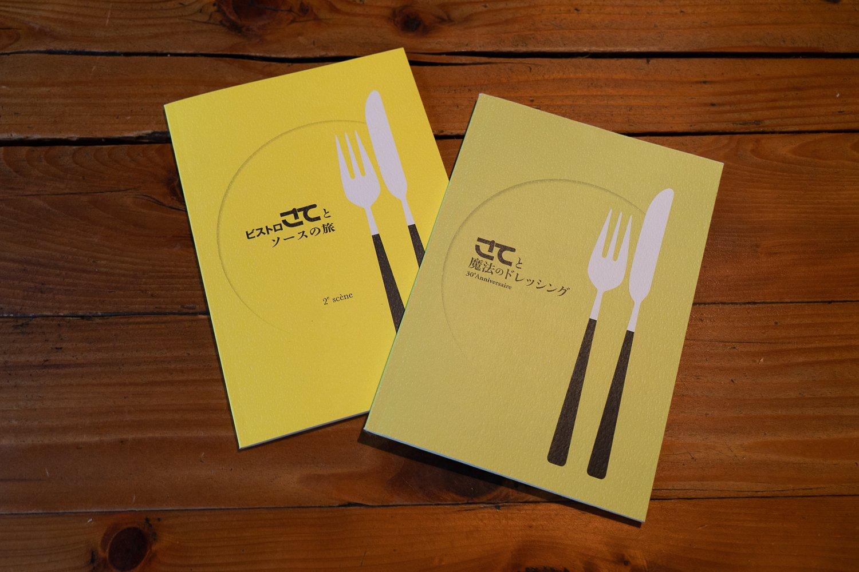 30周年と35周年の記念に作った冊子は各1000円で販売中。それぞれいくつかレシピも載っている。