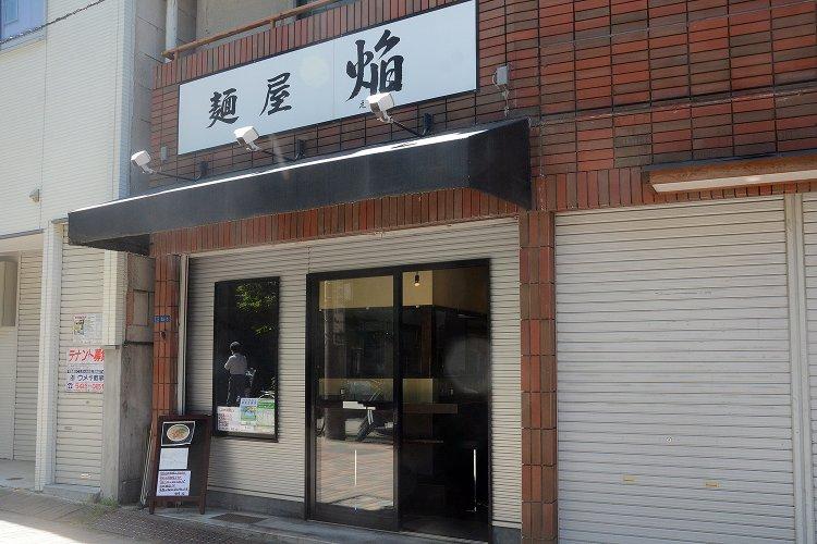 麺屋 焔(めんや えん)