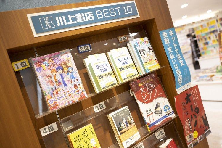 川上書店 ラスカ店