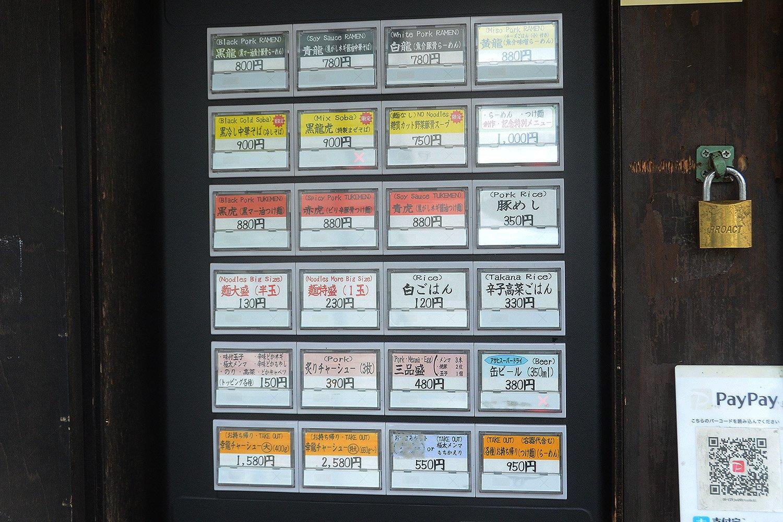 食券はお店の外で購入可能。店名にちなみ、3種類のラーメンにそれぞれ龍の名前が付けられている。