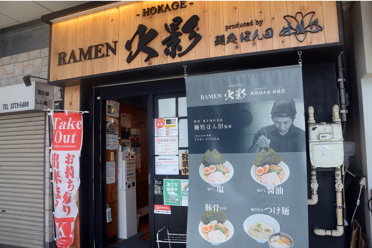 RAMEN火影 produced by 麺処ほん田(らーめんほかげ)