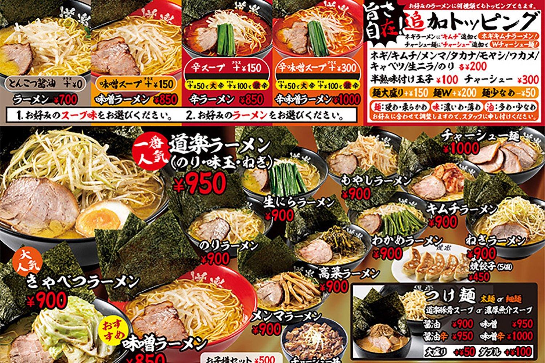 【web用】ラーメン道楽鮫洲メニュー2019.10