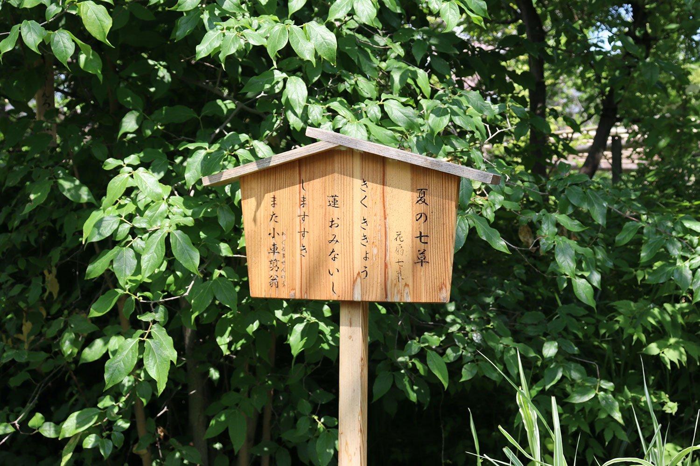 「夏の七草」の碑。