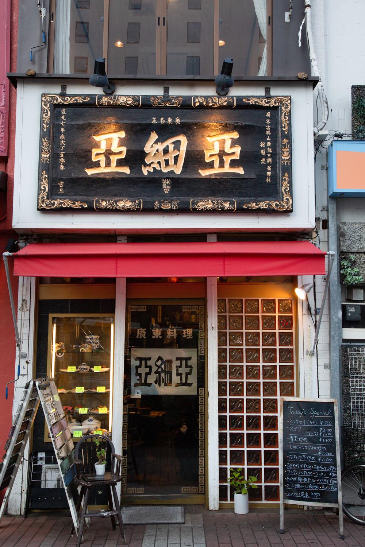 五反田駅のすぐ目の前。店舗は3階建て。
