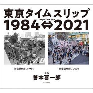 書影_東京タイムスリップ1984⇔2021帯ナシ