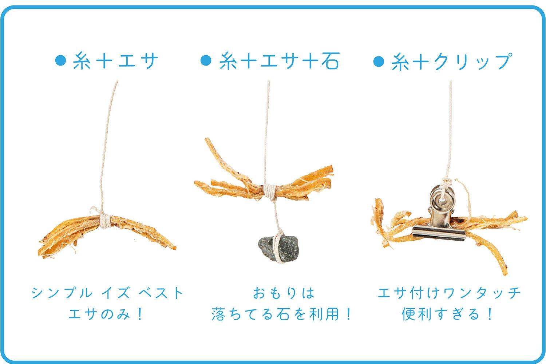 ザリガニ釣りのエサと重りのつけかたバリエーション【大人の夏休み】