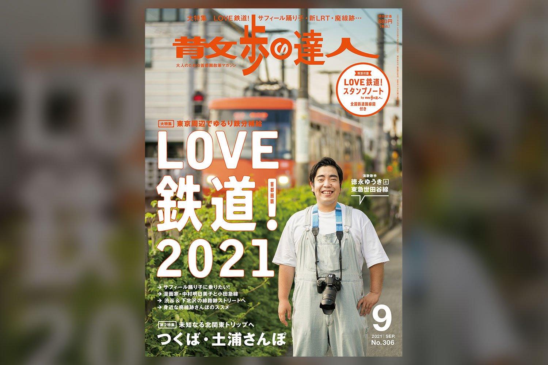 散歩の達人 2021年9月号