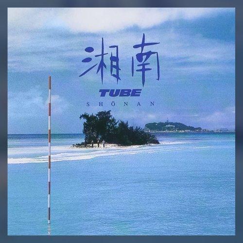 「湘南サウンド」とは何なのか。裕次郎? TUBE? サザン? バブル前夜の音楽は「湘南」っぽかった?