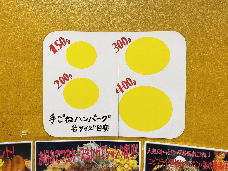 ハンバーグは4サイズからチョイス可能。