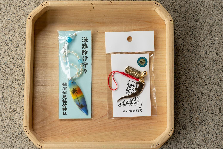 海難除け守り700円。アイスラッガー守り1500円。