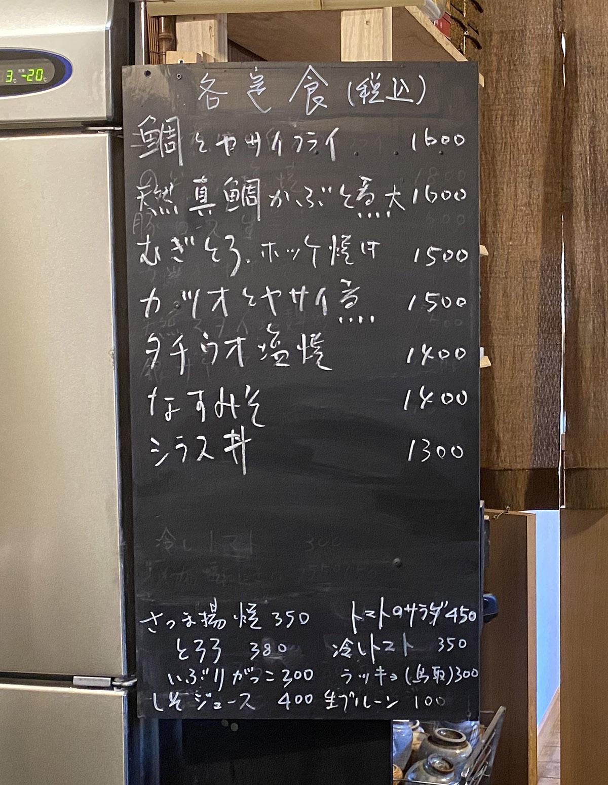 魚中心の定食メニュー。この黒板は、なぜか厨房内にある。