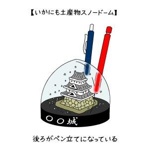 日本いかにも土産物考~スノードーム編~