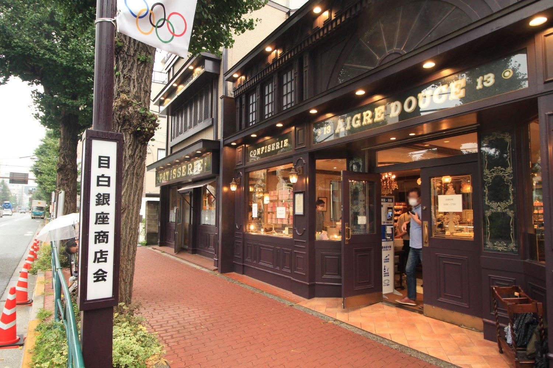地元の甘党御用達の『エーグルドゥース』など、個人店の多さが目白銀座商店会の魅力。