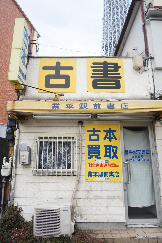 「業平駅前店」と掲げた古書店。