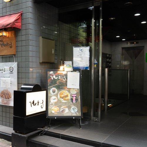 日本橋『ぺしゃわーる』は桜通りの地下にある大人の隠れ家のようなカフェ&バー