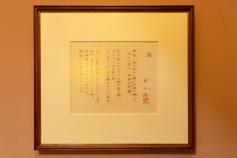 井上靖氏直筆の原稿用紙。