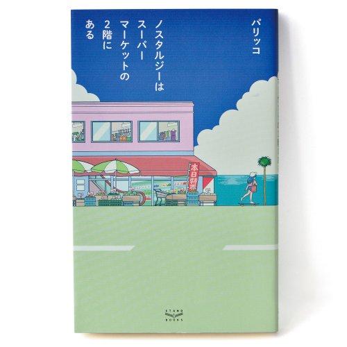 【書評/サンポマスター本】『ノスタルジーはスーパーマーケットの2階にある』パリッコ 著 ほか4冊