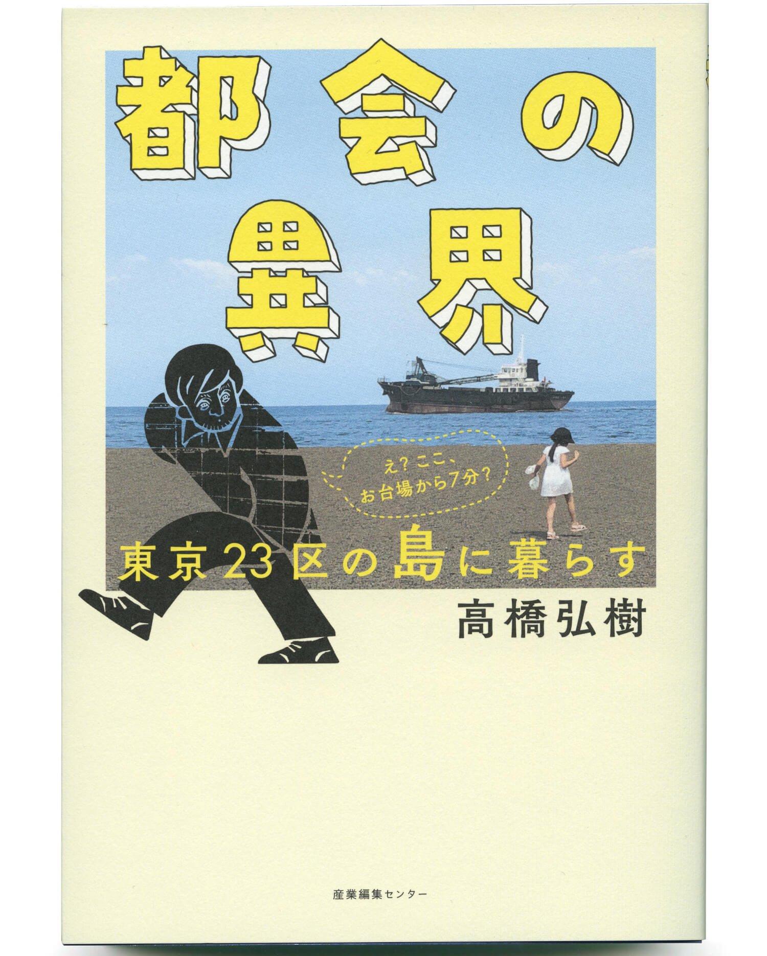 高橋弘樹 著/ 産業編集センター/ 1650円+税