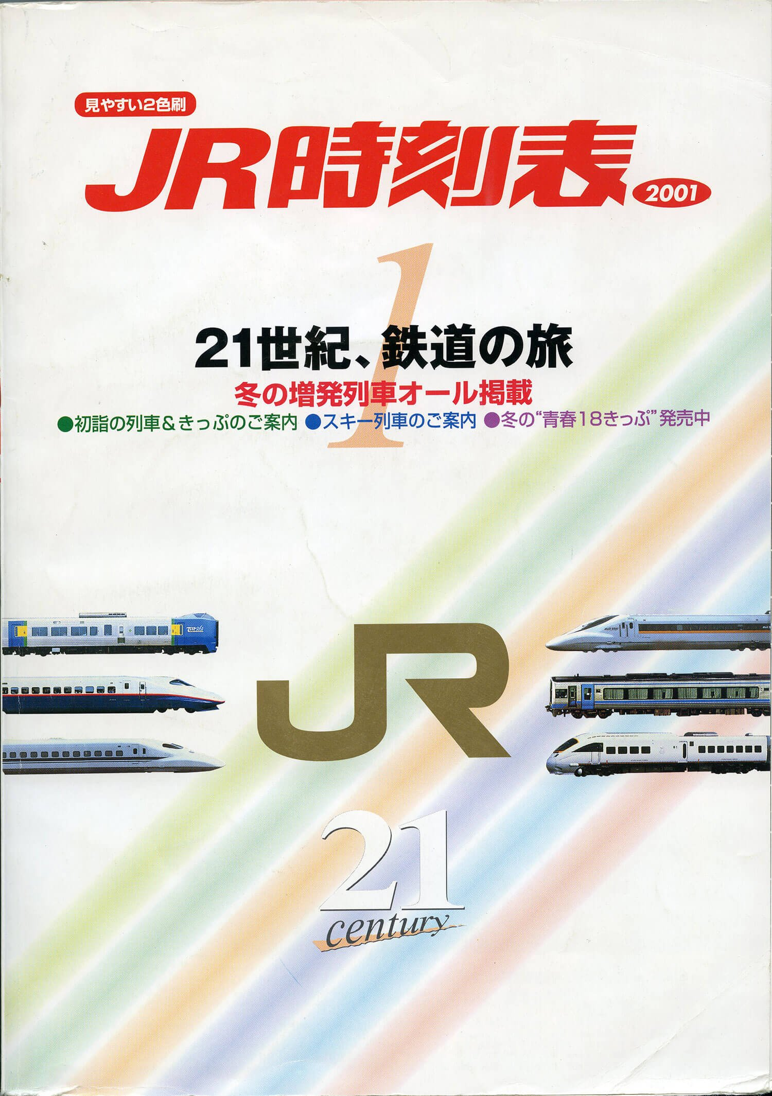 2001年1月号も編集部員にとっては印象深い号。ミレニアムを祝したキャッチがおしゃれ。