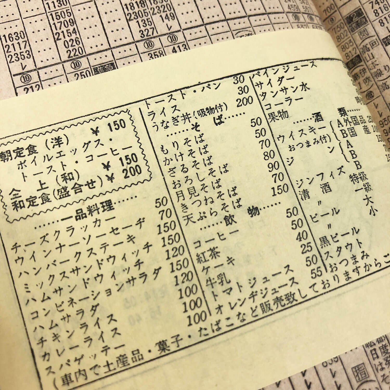食堂車のメニュー表からは、当時の物価がしのばれる。カレーライス100円!