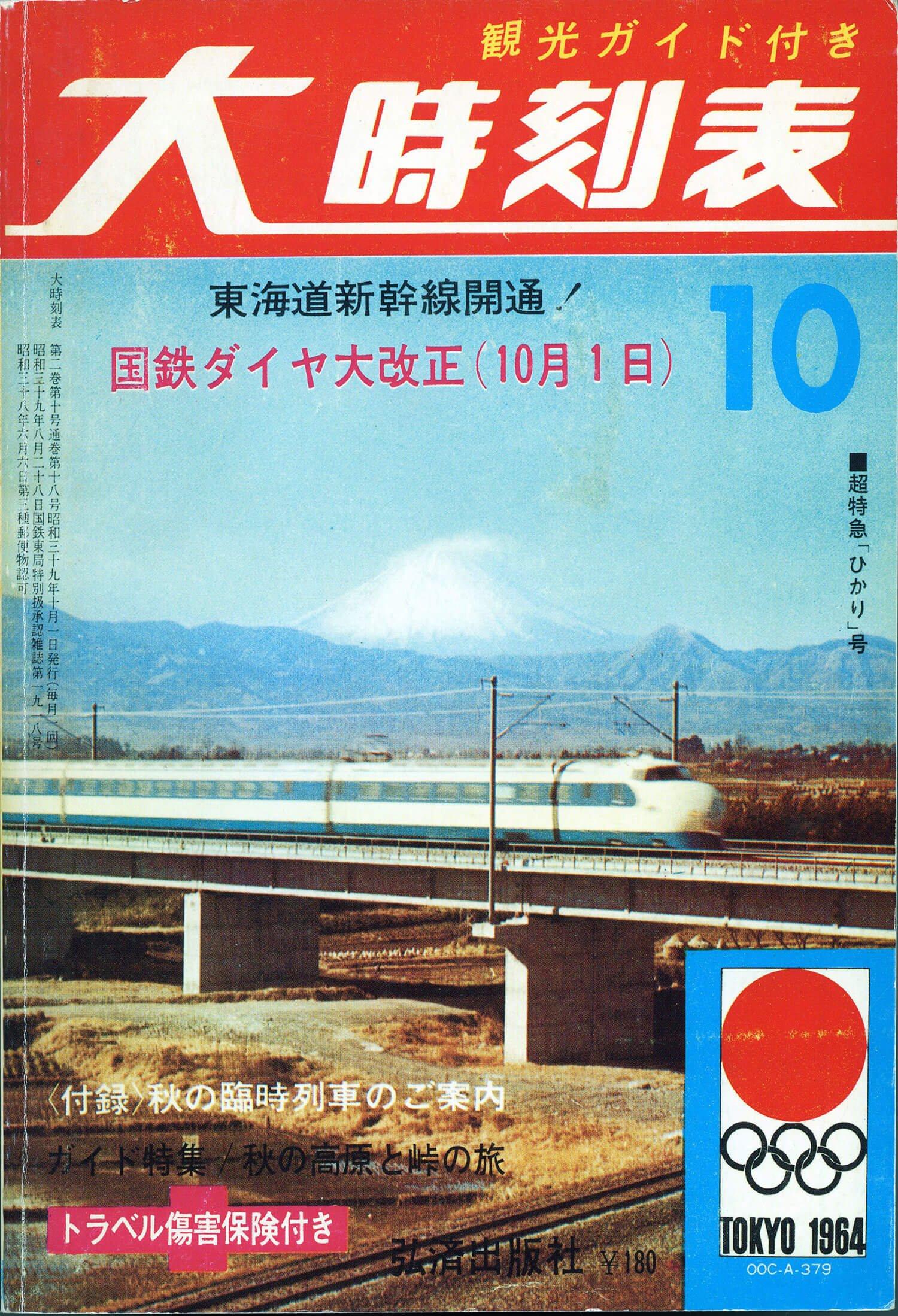 「大時刻表」に誌名変更、国鉄全線全駅を掲載。東海道新幹線開業の年。表紙には東京オリンピックのマークをあしらった華やかな号だ。