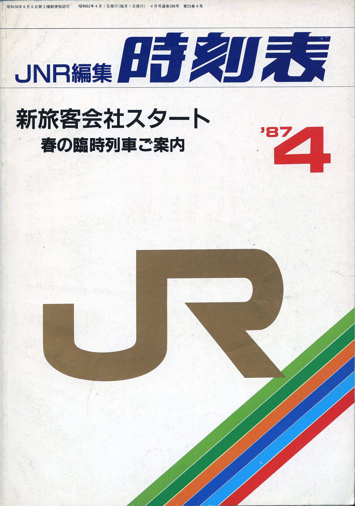 JR発足に伴い、この1号のみ「JNR編集時刻表」として発行。現在と同じ判型に。