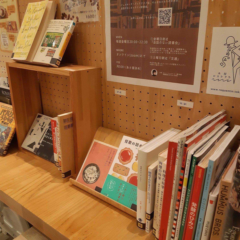 図書館司書を目指す学生スタッフがお店にあう本をセレクト、気になる本がいっぱい。