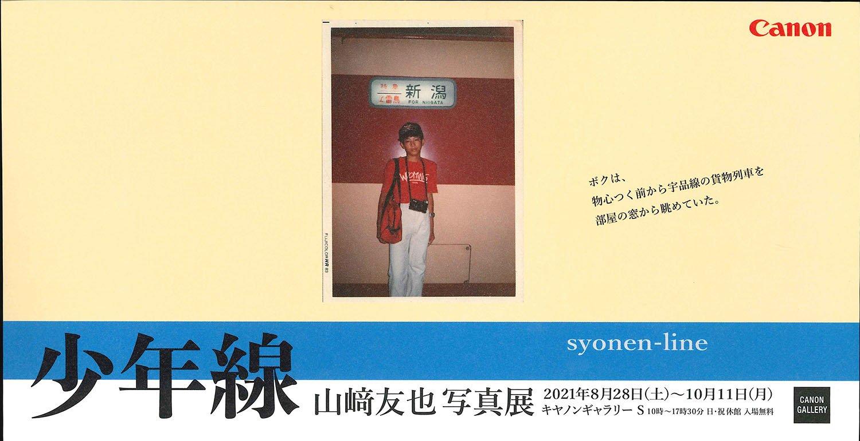 山崎友也写真展少年線フライヤー
