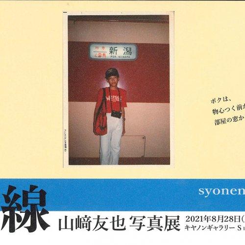 鉄道写真家・山﨑友也個展『少年線』。少年の頃の琴線を持ち続けた写真家がつづる車両があまり出てこない鉄道写真展。