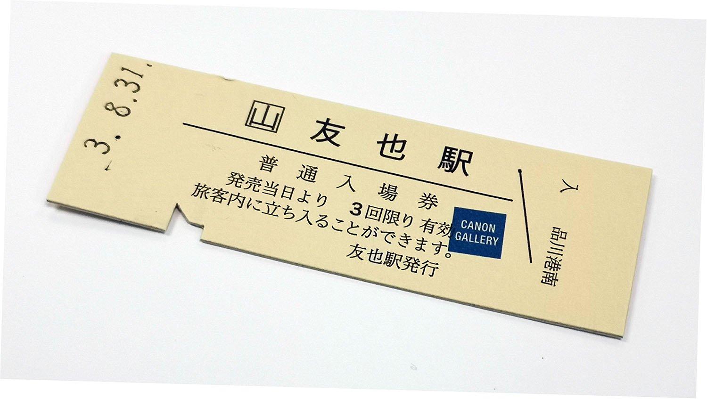入場券は国鉄時代の入場券にかなり寄せてあり、しかも硬券。ニクイ。