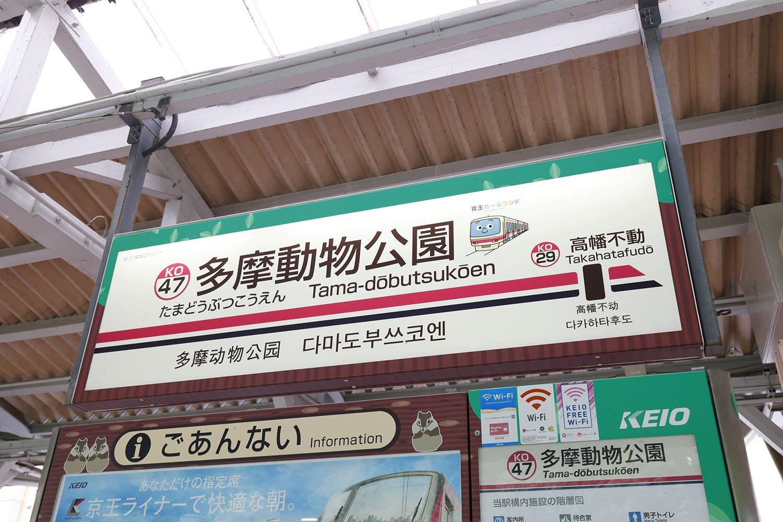 駅名標もスペシャル仕様の多摩動物公園駅。