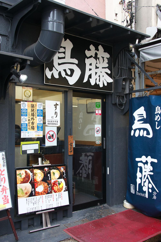 鳥藤分店2