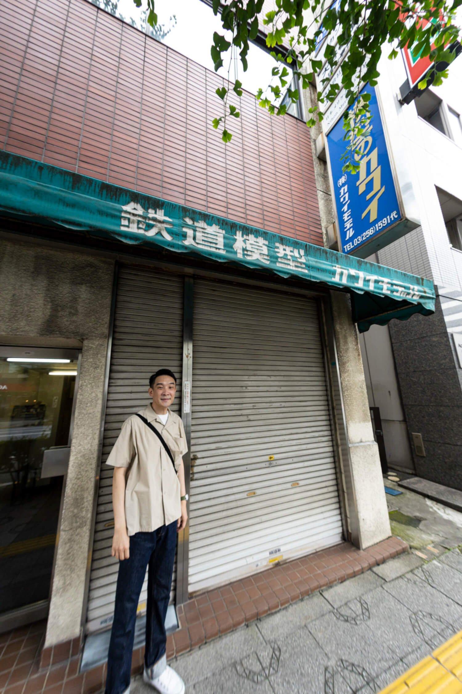 「須田町の『カワイ』は鉄道模型の老舗です。この先の神田に、トミックスのショールームもありました」。