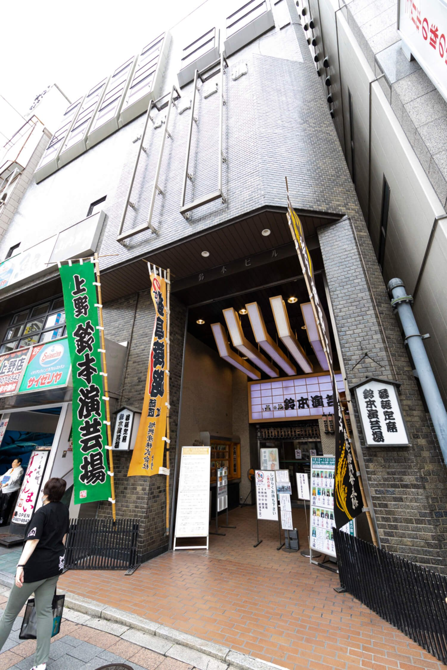 『都電物語』の舞台・都電1系統の上野公園の手前に『鈴本演芸場』があるのも縁か。