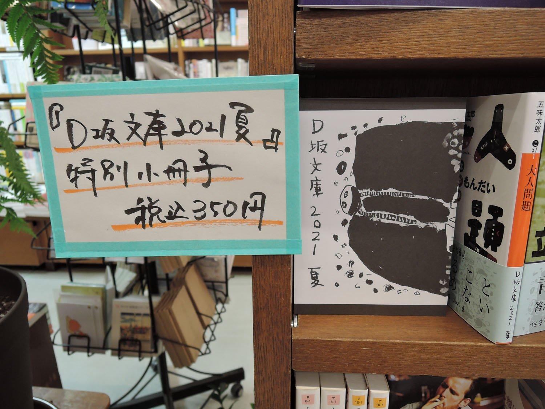 50人以上がセレクトした文庫本についてまとめた小冊子。カバーデザインは毎年、ミロコマチコさんが担当。