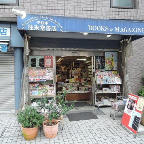 いつでも「発見」できる棚づくり、谷根千のうれしい路面書店『往来堂書店』
